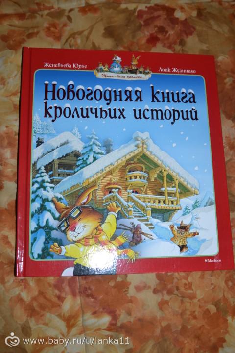 наши детские новогодние книги, кому интересно