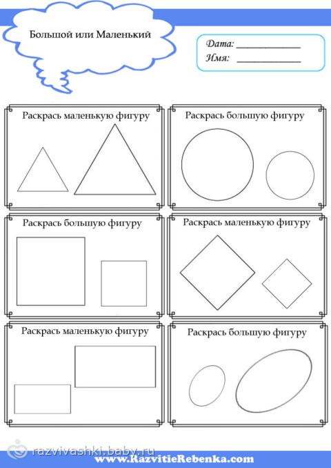 знакомства с геометрическими фигурами
