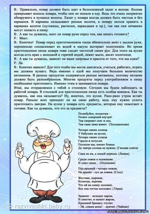 Как сделать проект по профессии повар