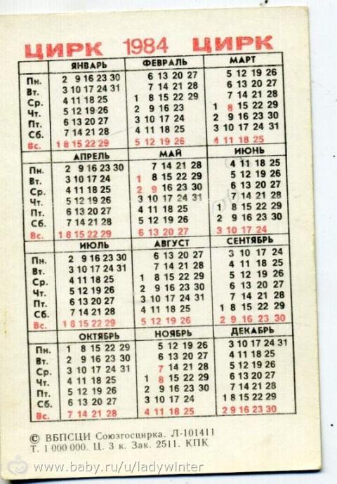Календарь на 1984