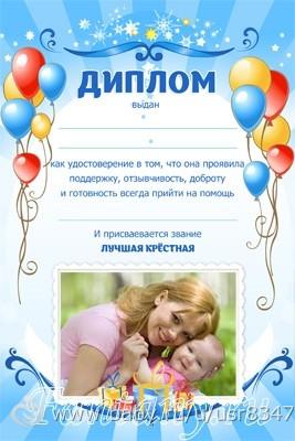 Прикольные поздравление крестнице с днем рождения от крестной мамы