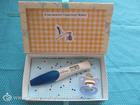 Подарок тест на беременность