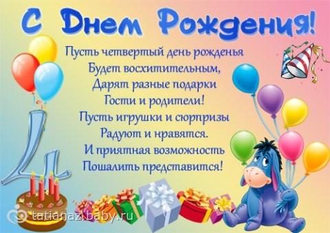 Красивое поздравление с днем рождения для мальчика