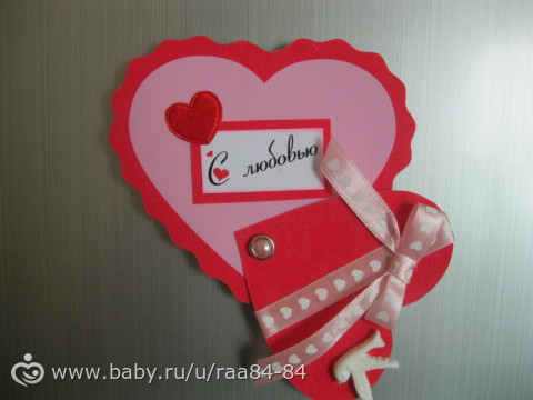 Любимому ко дню валентина