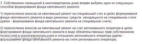 отчитываться ЕССС плата за капитальный ремонт в неприватизированной квартире метро Москвы схема