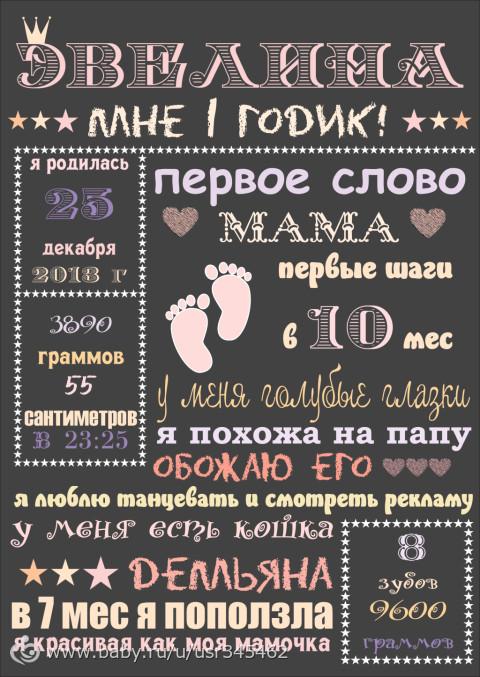 программа для создания метрики для ребенка скачать бесплатно - фото 3