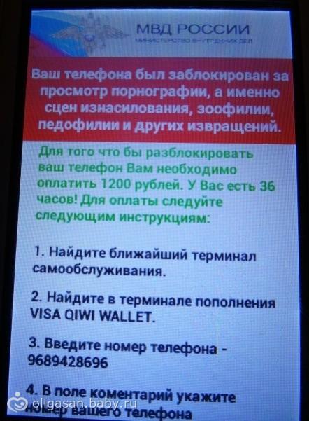 Телефон планшет заблокирован МВД России  что делать