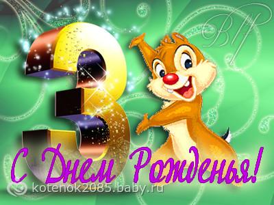 Поздравления с днем рождения 2 года девочке, мальчику 13
