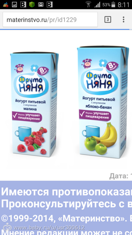 индекс: обычное молоко в пакете ребенку со скольки месяцев предлагаем Вам сдать