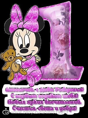 Хочу картинки, открытка племяннице с днем рождения 1 годик