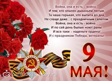 Поздравления на 9 мая официальное в