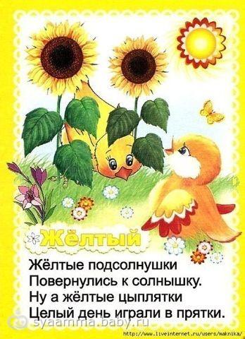 Стих для детей о цветах