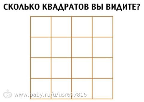 сколько на картинке квадратов ответ