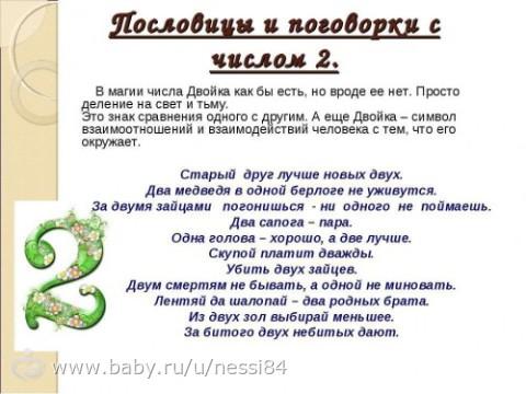 пословицах поговорках 2 в картинками и число с