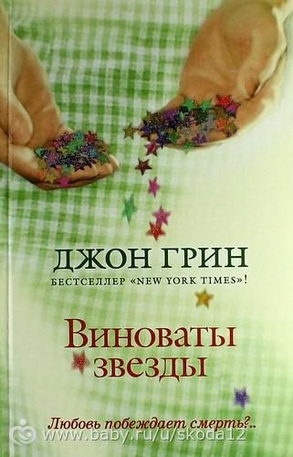 Виноваты звезды, джон грин – отзывы о книге.