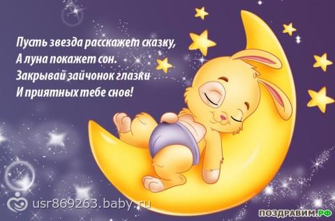 фото всем спокойной ночи