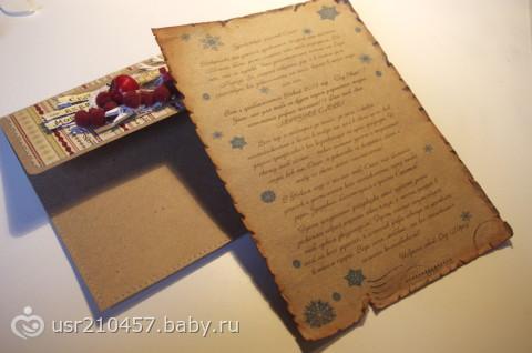 письмо от деда мороза ручной работы