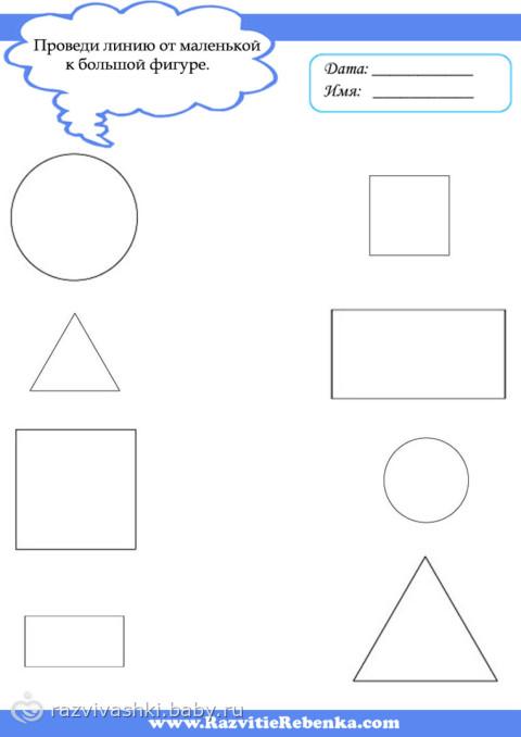 знакомство с геометрическими фигурами игры