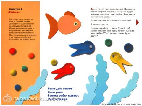 занятие для малышей рыбалка